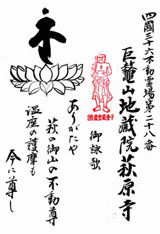 28萩原寺