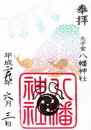 八幡神社・太子堂06a