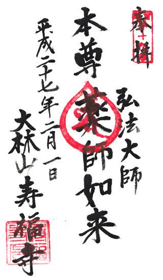 19寿福寺