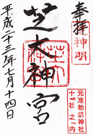 芝大神宮・東京十社