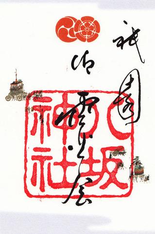 八坂神社・御霊会