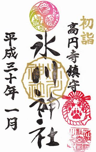 氷川神社・高円寺h30