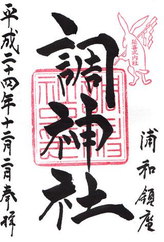 調神社02