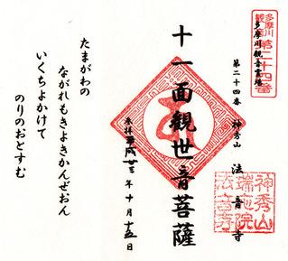 24・法音寺