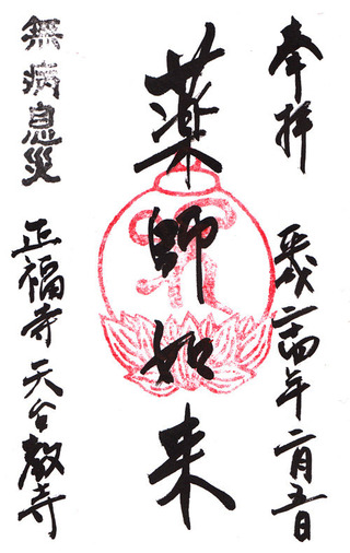 3都筑橘樹薬師・正福寺