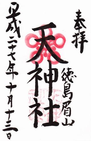 天神社・徳島眉山h27