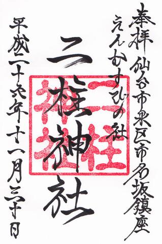 二柱神社・仙台