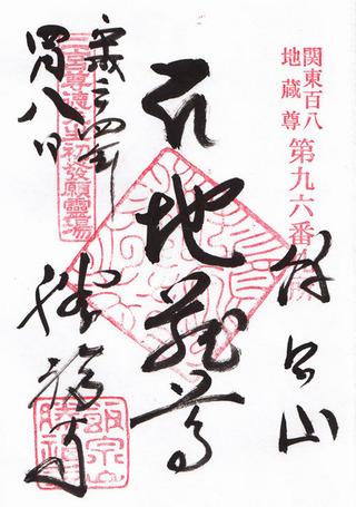 96勝福寺
