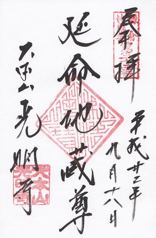 22光明寺・鎌倉