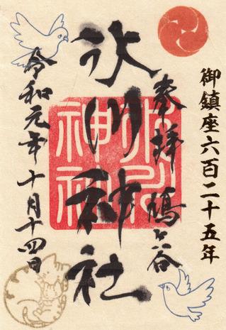 鳩ヶ谷氷川神社・r01