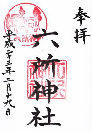 六所神社・赤堤