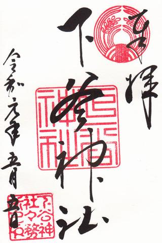 下谷神社・201905