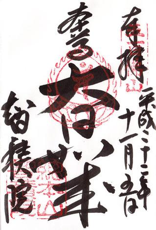 chishaku