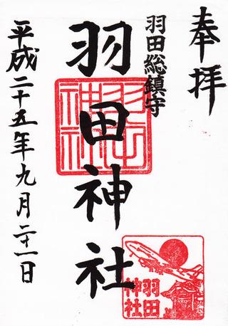 羽田神社_20130921