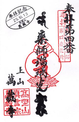 4武相寅年薬師・萬蔵寺