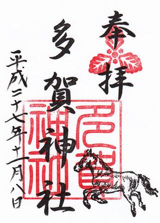 札幌護国・多賀神社