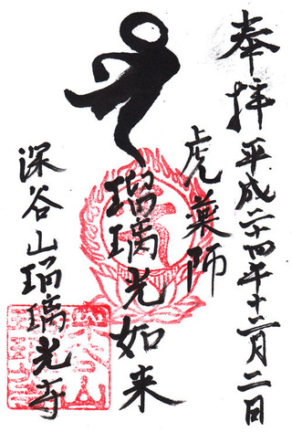 39瑠璃光寺