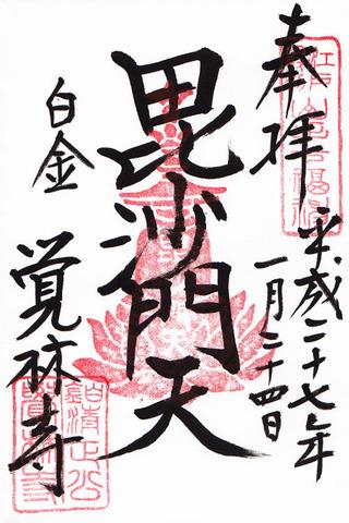 覚林寺・七福神