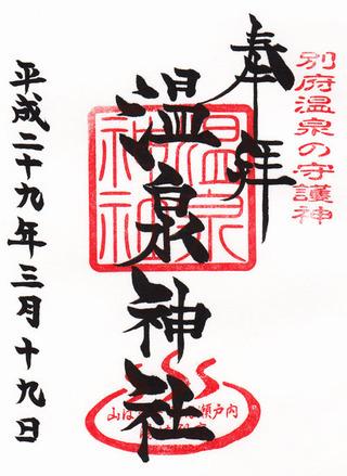 八幡朝見神社・温泉神社