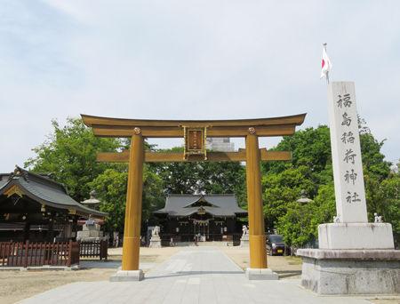 福島稲荷神社0