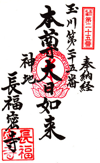 25長福寺