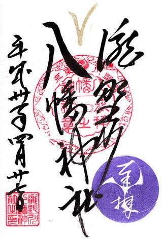 八幡・滝野川・h3104