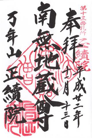 13正続院・円覚寺