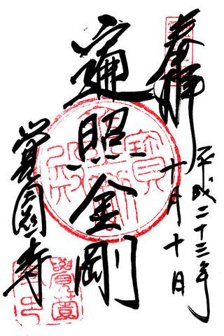 10・覚園寺