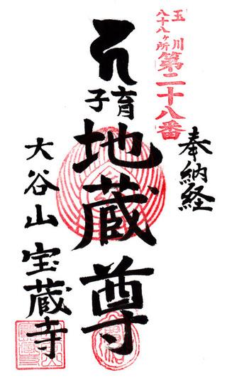 28宝蔵寺