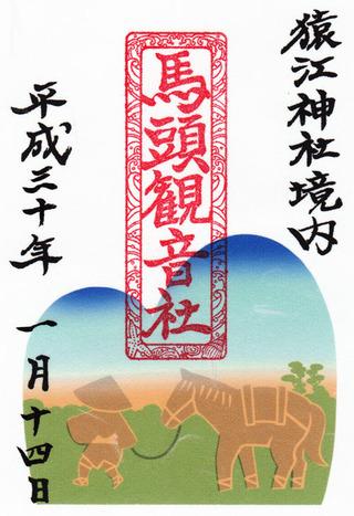 猿江神社・馬頭観音h3001