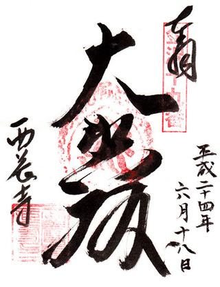 19西養寺・金沢33