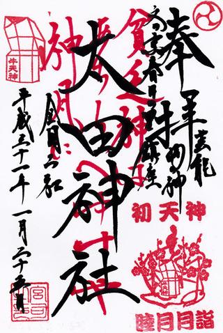 北野神社・太田神社h3101