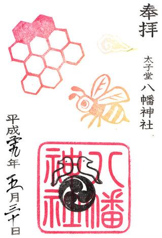 八幡神社・太子堂05a
