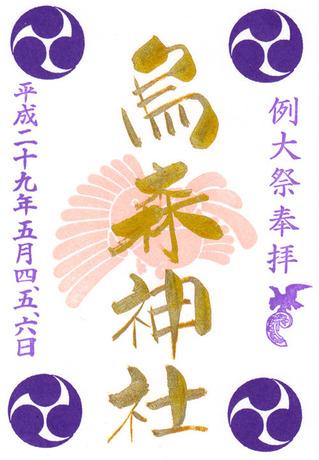 烏森神社h29例大祭