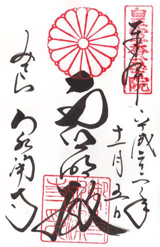 泉涌寺01