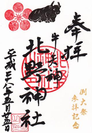 北野神社・牛天神例祭