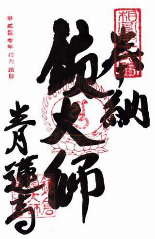 19・青蓮寺鎖大師