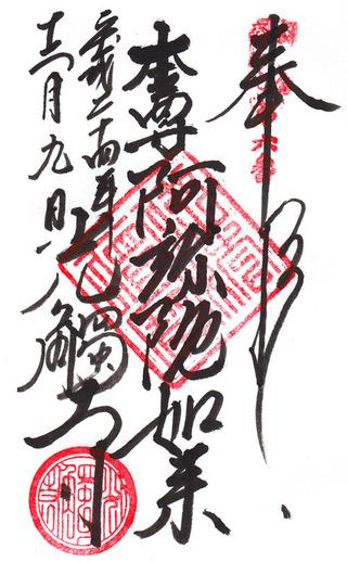 光触寺・鎌倉六阿弥陀