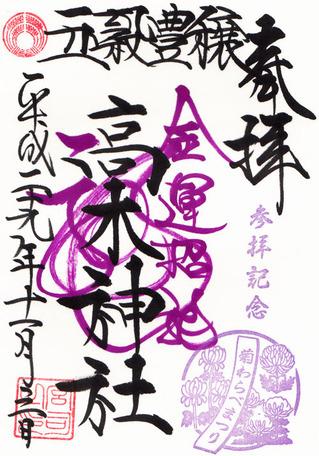 北野神社・高木神社・2017菊