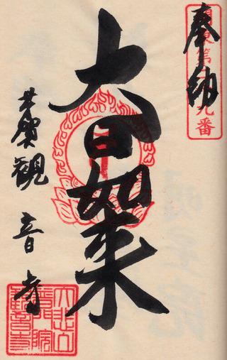 29芳賀観音寺