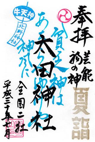 北野神社・太田神社h3007