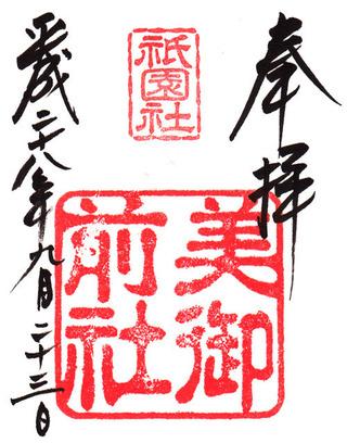 八坂神社・美御前社