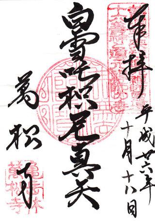 萬松寺・稲荷
