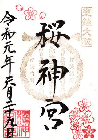 桜神宮・夏越r01