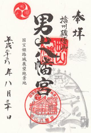 水尾神社・男山八幡