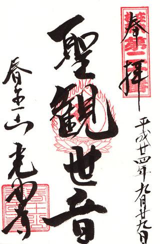 20庄内33観音・光国寺