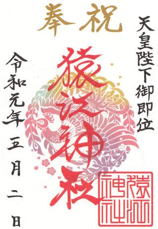 猿江神社・改元2019