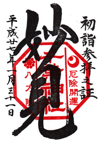千葉神社・初詣