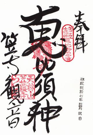 笠寺・なごや七福神