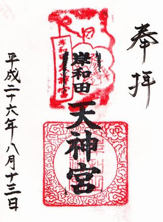 岸和田天神宮